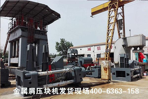 630吨金属屑压块机发货现场