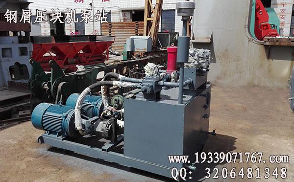 钢屑压块机泵站