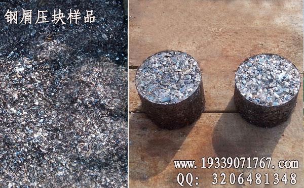 钢屑压块样品