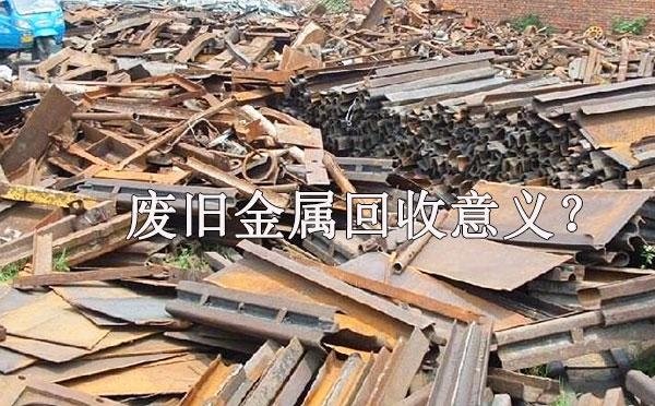 废旧金属回收意义