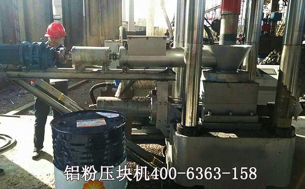 铝粉压块机