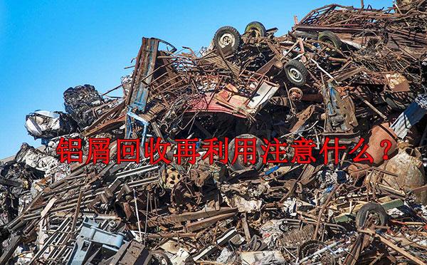 铝屑回收再利用