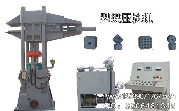 山西315吨焦煤压块机|型煤成型机客户现场